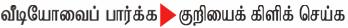 video tamil